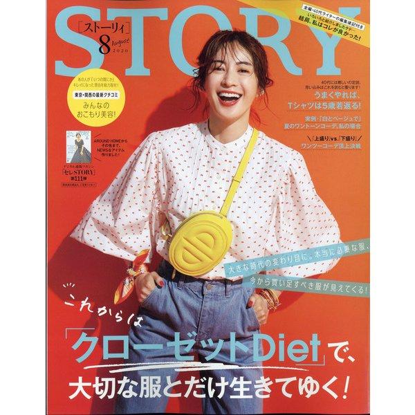 STORY (ストーリー) 2020年 08月号 [雑誌]