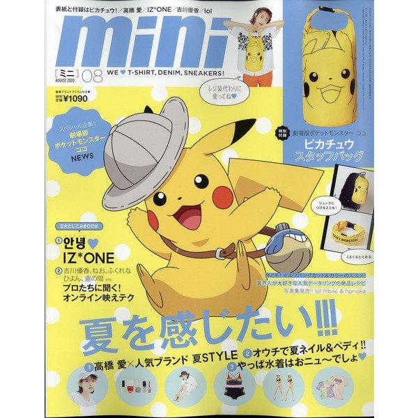 mini (ミニ) 2020年 08月号 [雑誌]