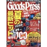 Goods Press (グッズプレス) 2020年 08月号 [雑誌]