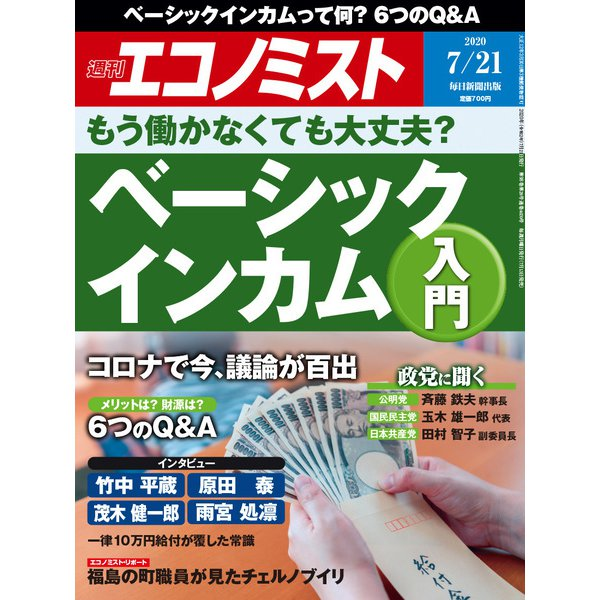 週刊 エコノミスト 2020年 7/21号 [雑誌]