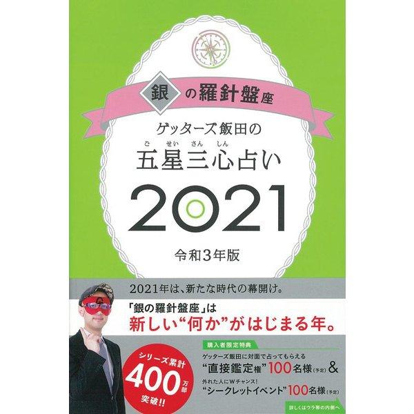 ゲッターズ飯田の五星三心占い2021銀の羅針盤座 [単行本]