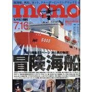 MONO MAGAZINE (モノ・マガジン) 2020年 7/16号 [雑誌]