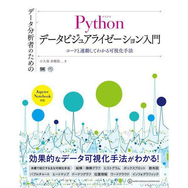 データ分析者のためのPythonデータビジュアライゼーション入門 コードと連動してわかる可視化手法 [単行本]