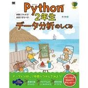 Python2年生 データ分析のしくみ―体験してわかる!会話でまなべる! [単行本]