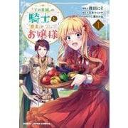 「王の菜園」の騎士と、「野菜」のお嬢様 1 (HJコミックス) [コミック]