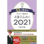 ゲッターズ飯田の五星三心占い2021金の時計座 [単行本]