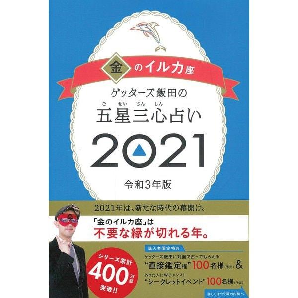 ゲッターズ飯田の五星三心占い2021金のイルカ座 [単行本]