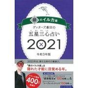 ゲッターズ飯田の五星三心占い2021銀のイルカ座 [単行本]