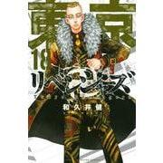 東京卍リベンジャーズ(18)(講談社コミックス) [コミック]