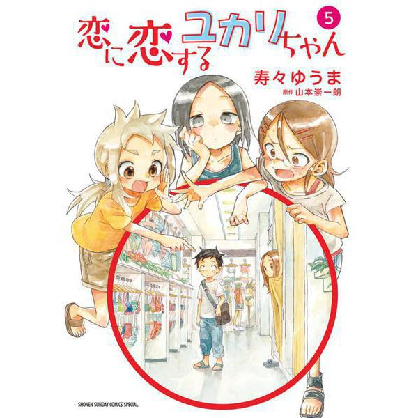 恋に恋するユカリちゃん<5>(ゲッサン少年サンデーコミックス) [コミック]