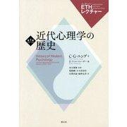 近代心理学の歴史(ETHレクチャー〈第1巻〉―1933-1934) [全集叢書]