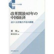 改革開放40年の中国経済―迫りくる労働力不足の課題 [単行本]