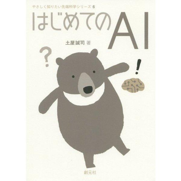 はじめてのAI(やさしく知りたい先端科学シリーズ〈6〉) [全集叢書]