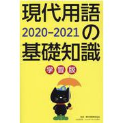 現代用語の基礎知識 学習版 2020-2021-時事問題に強くなる! 2020-2021年版 [ムックその他]