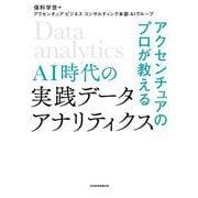 アクセンチュアのプロが教える AI時代の実践データ・アナリティクス [単行本]