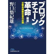 ブロックチェーン革命―分散自律型社会の出現 新版 (日経ビジネス人文庫) [文庫]