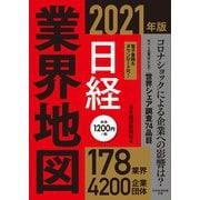 日経業界地図〈2021年版〉 [単行本]