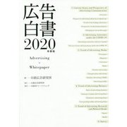 広告白書〈2020年度版〉 [単行本]