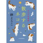 散歩するネコ―れんげ荘物語(ハルキ文庫) [文庫]