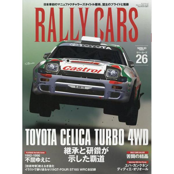 RALLY CARS Vol.26 [ムックその他]