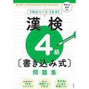 漢検4級〔書き込み式〕問題集 [単行本]