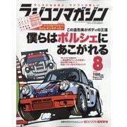 RC magazine (ラジコンマガジン) 2020年 08月号 [雑誌]