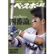 週刊ベースボール 2020年 7/20号 [雑誌]
