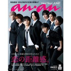 an・an (アン・アン) 2020年 7/8号 [雑誌]