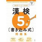漢検5級書き込み式問題集 [単行本]