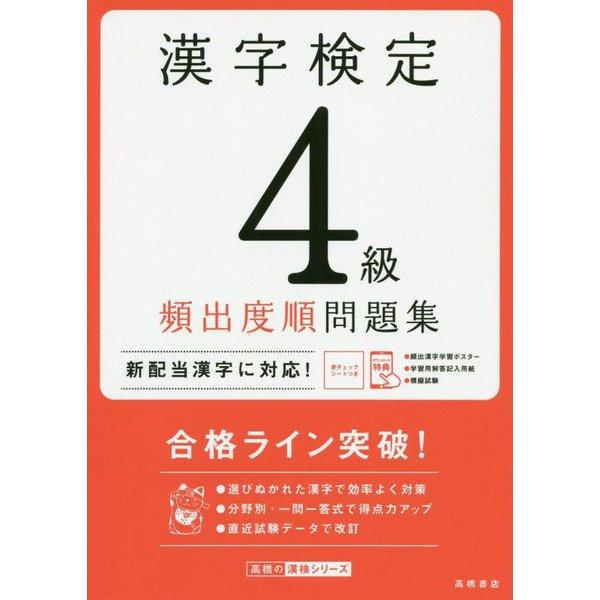 漢字検定4級頻出度順問題集 [単行本]
