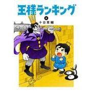 王様ランキング 8(BEAM COMIX) [コミック]