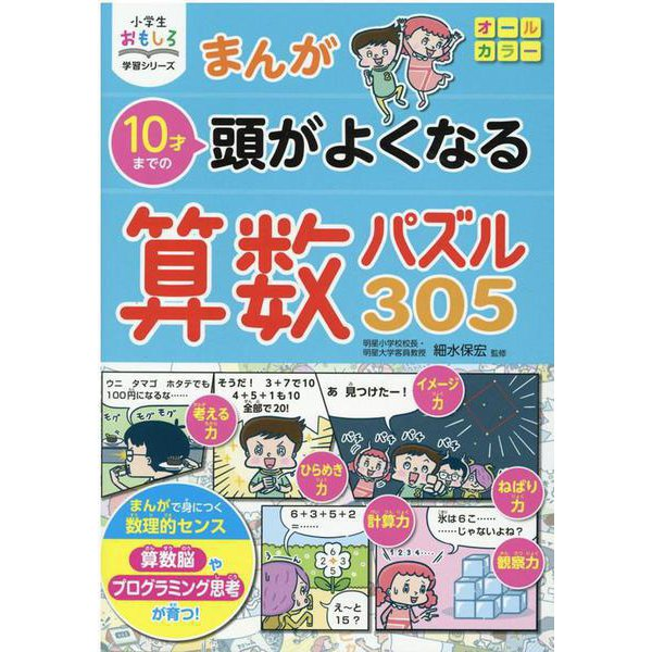 小学生おもしろ学習シリーズ まんが 10才までの頭がよくなる 算数パズル305 [単行本]