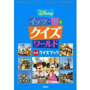 Disneyイッツ・ア・クイズワールド公式クイズブック [単行本]