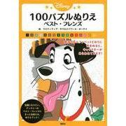 Disney 100パズルぬりえ―ベスト・フレンズ [単行本]
