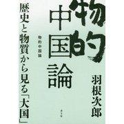 物的中国論―歴史と物質から見る「大国」 [単行本]