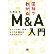 図解でわかるM&A入門―買収・出資・提携のしくみと流れの知識が身につく [単行本]