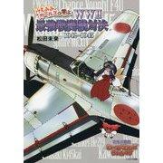 けもみみガールズと学ぶWW2最強戦闘機対決 1942~1945 [単行本]