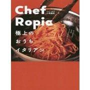 Chef Ropia 極上のおうちイタリアン [単行本]