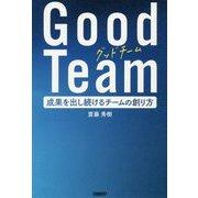 Good Team―成果を出し続けるチームの創り方 [単行本]