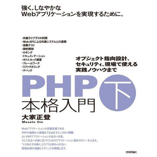 PHP本格入門〈下〉オブジェクト指向設計、セキュリティ、現場で使える実践ノウハウまで [単行本]