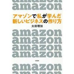アマゾンで私が学んだ新しいビジネスの作り方 [単行本]