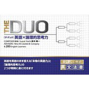 THE DUO英語×論理的思考力 [単行本]