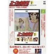 エースをねらえ!COMPLETE DVD BOOK Vol.2 [磁性媒体など]