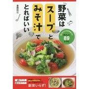 野菜はスープとみそ汁でとればいい [単行本]