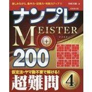 ナンプレMEISTER200 超難問〈4〉 [単行本]