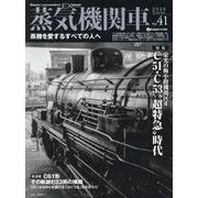 蒸気機関車EX (エクスプローラ) Vol.41 [ムックその他]