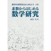 数学の研究をはじめよう〈6〉素数からはじめる数学研究 [単行本]