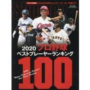 2020プロ野球ベストプレーヤーランキング100 [ムックその他]