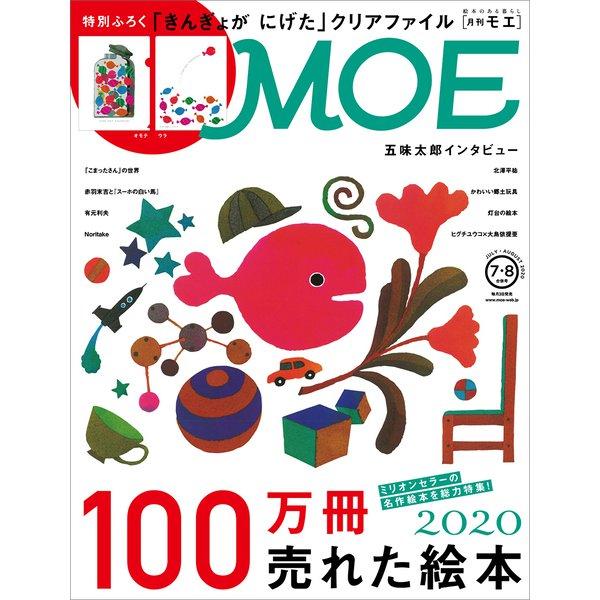 MOE (モエ) 2020年 08月号 [雑誌]