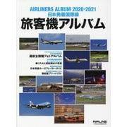 日本発着国際線 旅客機アルバム 2020-2021 [ムックその他]